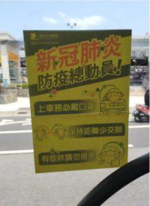 L'isola che non c'è. La geopolitica della pandemia vista da Taiwan
